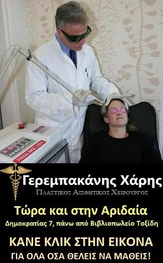 ΓΕΡΕΜΠΑΚΑΝΗΣ ΧΑΡΗΣ