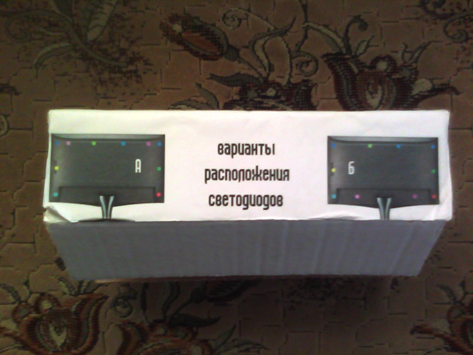 Телевизор из светодиодных лент