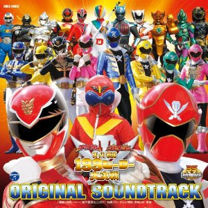 Gokaiger Goseiger Super Sentai 199 Hero Great Battle OST