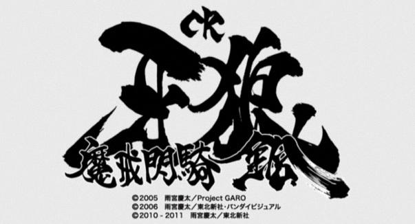 專輯名: 牙狼<GAROII>~魔戒閃騎~HD簡介: 說明: 《牙狼<GARO>~魔戒閃騎~》,是日本特攝劇集《牙狼》的續篇作品。於2011年10月6日至2012年3月22日期間在東京電視台聯播網的深夜時段播出,全24集+一集精華篇。