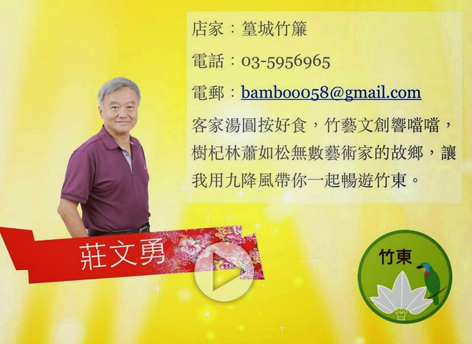 台灣僅存的專業竹簾工廠: 十月 2014