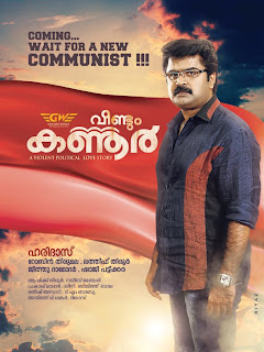 Veendum Kannur (2012), Movie Poster