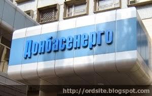 «Донбассэнерго», приобретенное Гуменюком, отписало еще 663 миллиона соседу Януковича