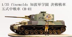 1/35 GuP 五式中戰車 CH-RI