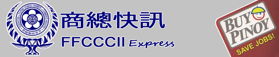 商總快訊 FFCCCII EXPRESS