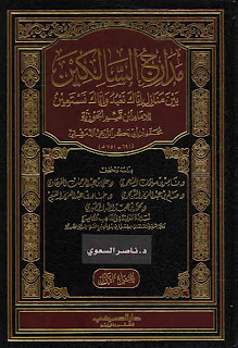 Cinta menurut Ibn Qayyim al-Jawziyyah