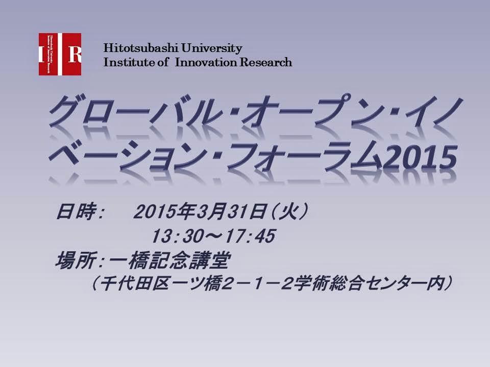 【開催案内 2015/3/31】グローバル・オープ ン・イノベーション・フォーラム2015
