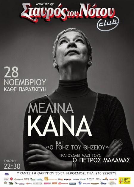 melina-kana-stavros-tou-notou-club-28-noemvriou