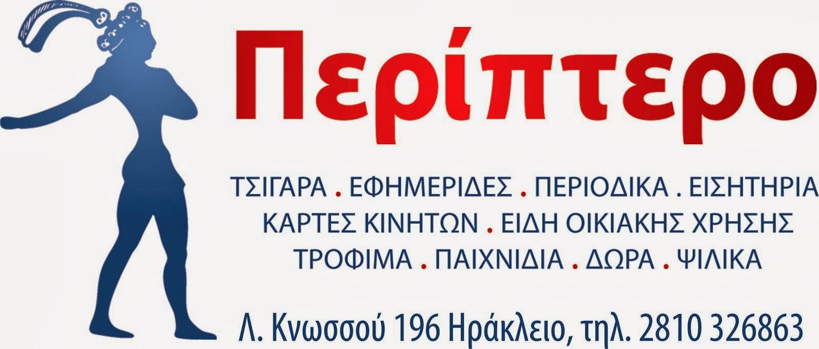 ΠΕΡΙΠΤΕΡΟ ΖΟΥΡΙΔΗ ΜΑΡΙΑ
