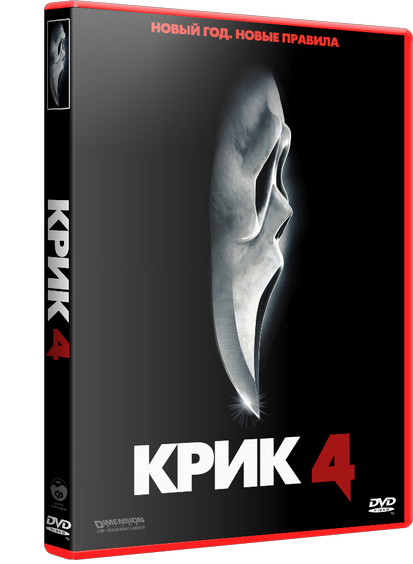 Крик 4 / Scream 4 (2011) DVDRip / 1.95 Gb [Лицензия]