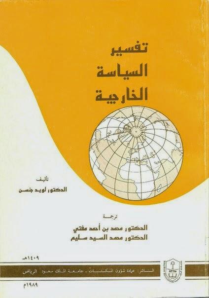 تفسير السياسة الخارجية - لويد جنسن pdf