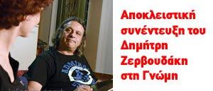 Δημήτρης Ζερβουδάκης