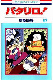 [魔夜峰央] パタリロ! 第01-97巻