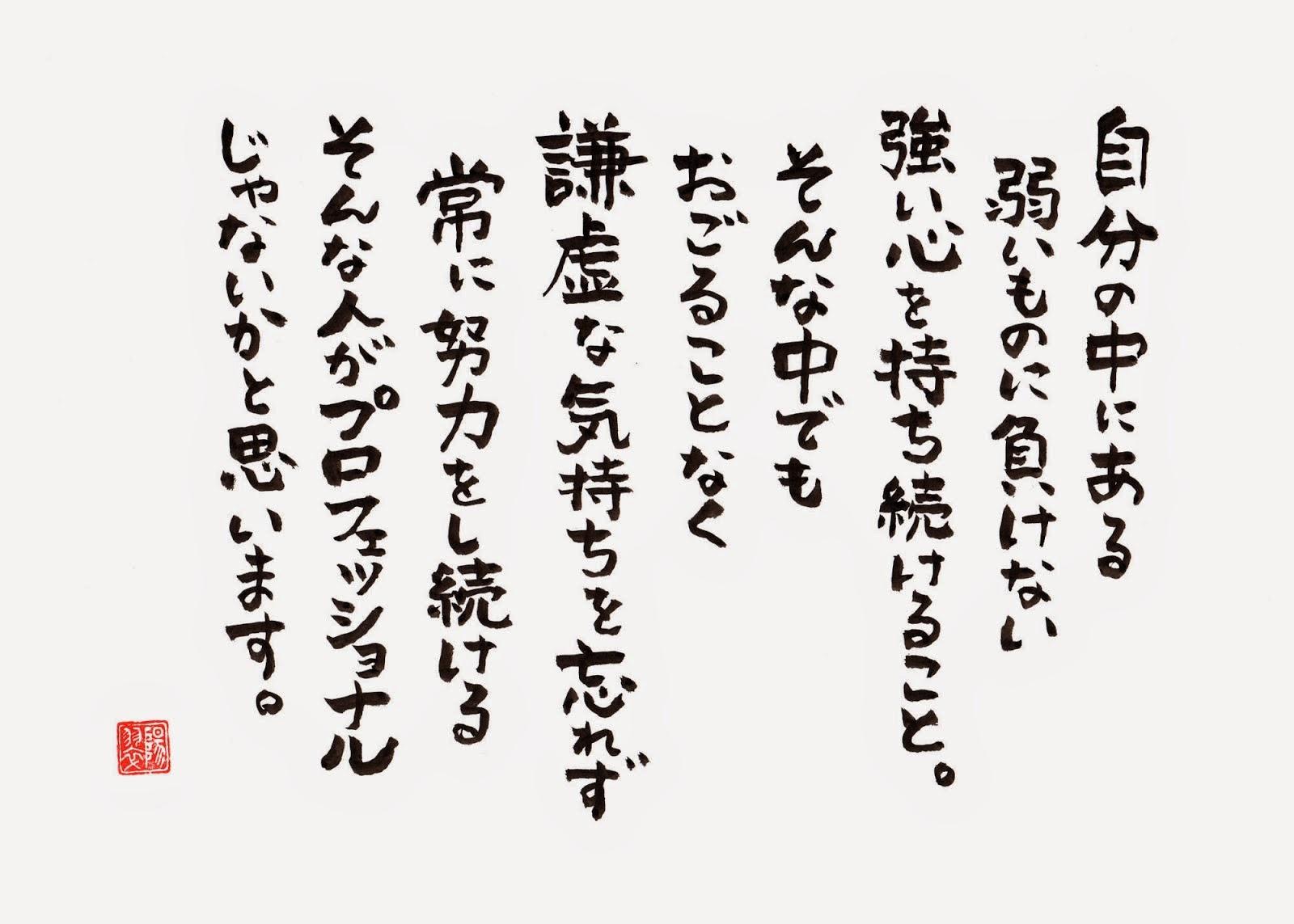 茶師十段 前田文男師の言葉