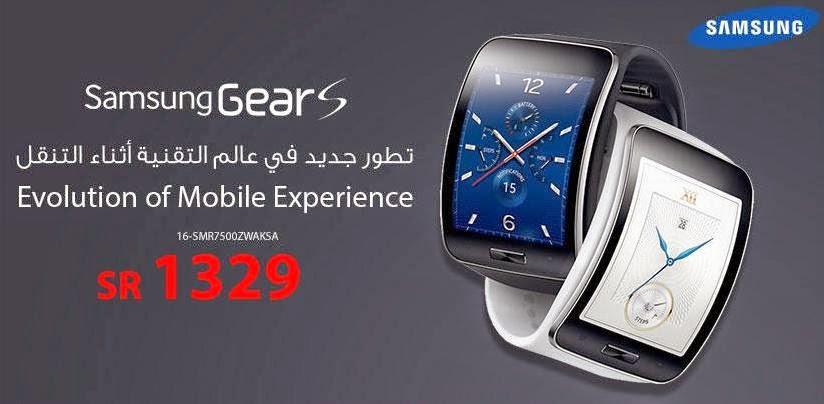 سعر ساعة Samsung Gear S فى عروض مكتبة جرير