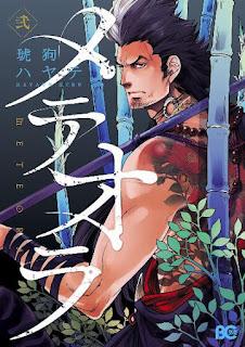 [琥狗ハヤテ] メテオラ 第01-03巻