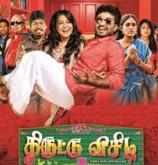 ThiruttuVCD 2015 Tamil Movie Watch Online