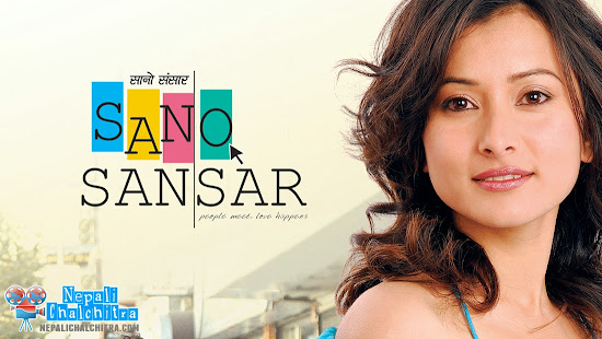 Sano Sansar Nepali Movie