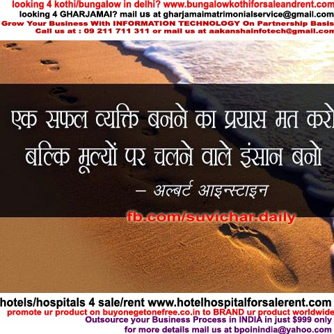 albert einstein quotes in hindi suvichar in hindi