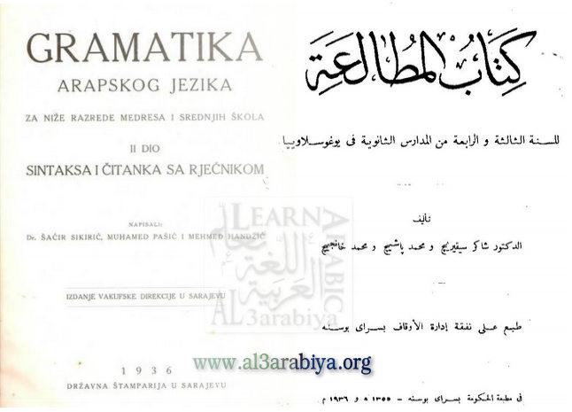 Gramatika arapskog jezika