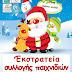 Εκστρατεία συλλογής παιχνιδιών από την Τράπεζα Χρόνου Δήμων Αγίας Βαρβάρας & Κορυδαλλού