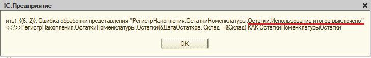 """Ошибка обращения к виртуальной таблице """"Остатки"""" при отключенных итогах"""