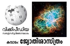 Wiki Astronomy Portal ML