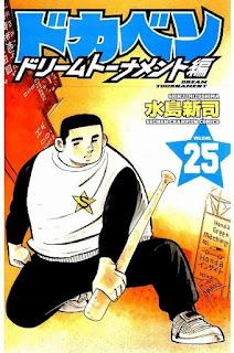 [水島新司] ドカベン ドリームトーナメント編 第01-25巻