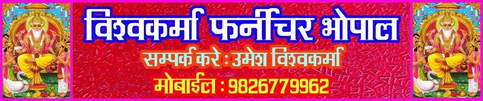 Vishwakarma's Furniture Bhopal Contect : 9826779962