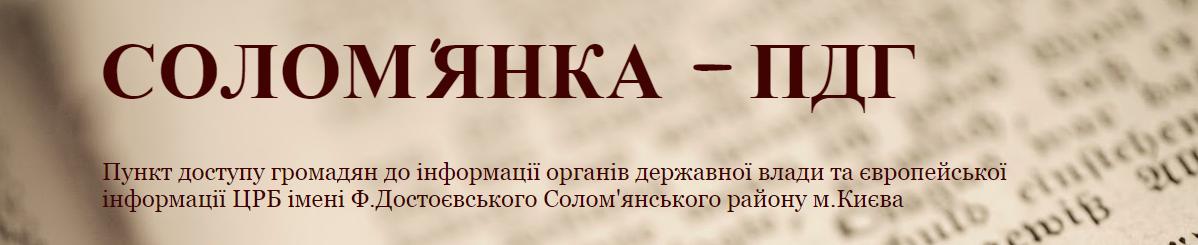 Солом'янка-ПДГ