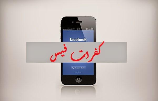 صور فيس بوك: كفرات فيسبوك Facebook covers حديثة 2014