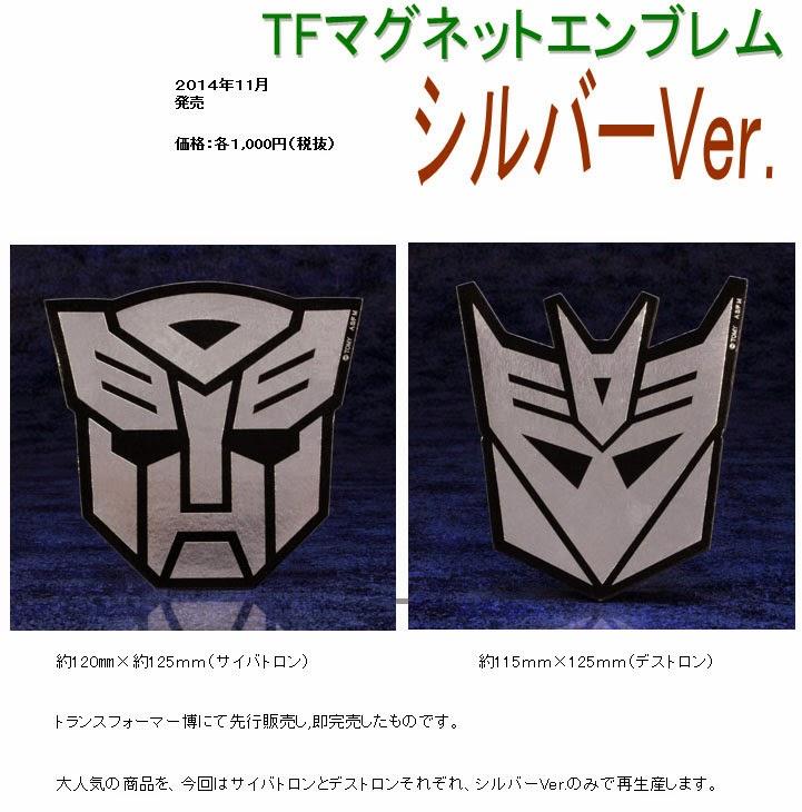 http://www.shopncsx.com/transformersmagnetemblem.aspx