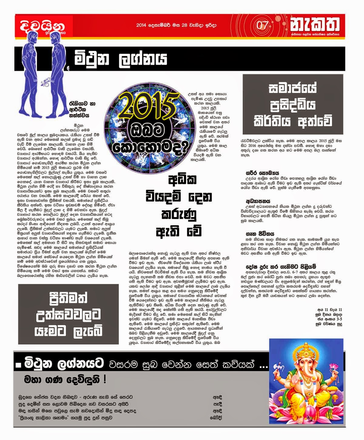 sinhala hindu new year essay Sri lanka celebrates sinhala & tamil new year the date of the celebration may vary and may either fall on the 13th or the 14th of the month of april.