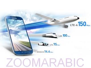 سامسونج تطلق رسمياً هاتف GALAXY S4 LTE-A
