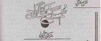 Tum Sang Mehakne Lage Raste (Romantic Urdu Novels) By Maryam Aziz pdf