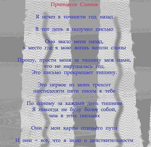 Грегори Кольбер. Принцессе Слонов - текст закадрового рассказа из фильма Снег и Пепел