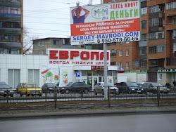 Наша реклама в городе Курске