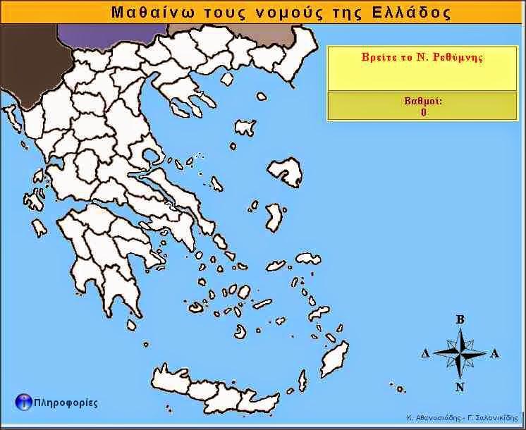 http://geogr.eduportal.gr/games/MATHSTATES.htm