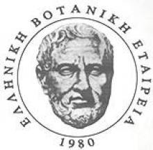 Ελληνική Βοτανική Εταιρεία (E.B.E.)