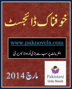 Khofnak Digest March 2014