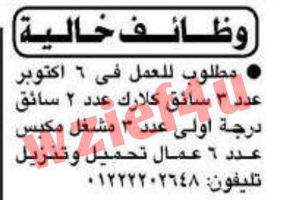وظائف جريدة الأهرام الإثنين 18 فبراير 2013 -وظائف مصر الاثنين 18-2-2013