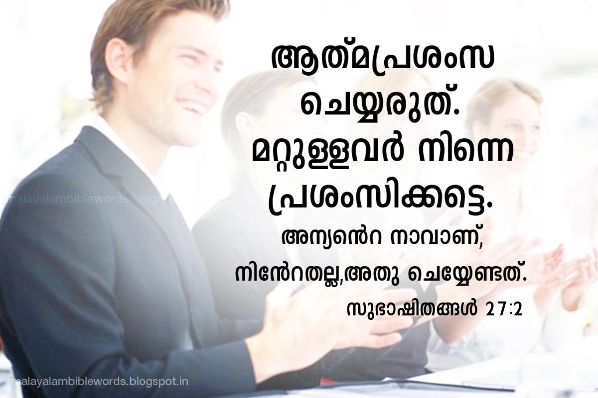 Malayalam bible words july 2015 - Malayalam bible words images ...