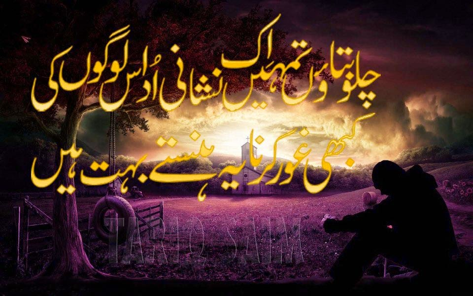 Sad People SMS Shayari In Urdu