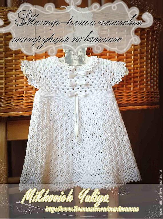 Платье для крещения девочки своими руками крючком со схемами 90
