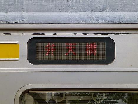 鶴見線 弁天橋行き 205系側面