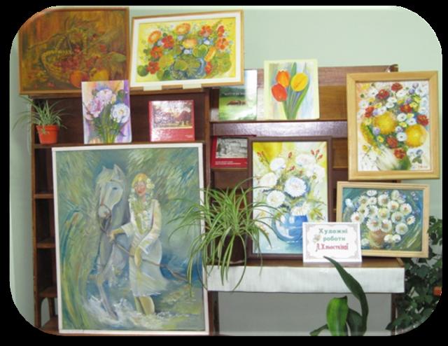 Виставка картин Л. Г. Хльосткіної.