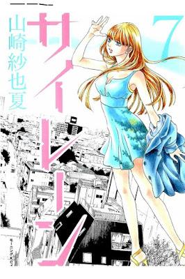 サイレーン 第01-07巻 [Siren vol 01-07] rar free download updated daily