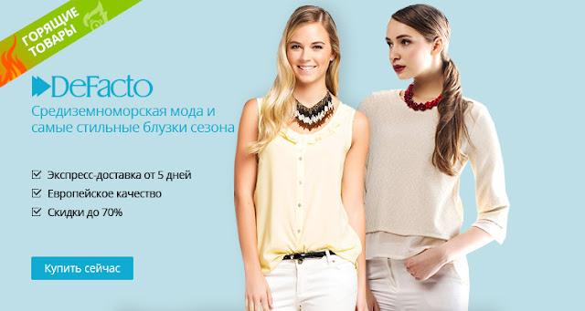 Горящие товары - средиземноморская мода и самые стильные блузки сезона | Mediterranean fashion