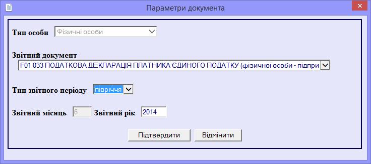 F01 033 за полгода