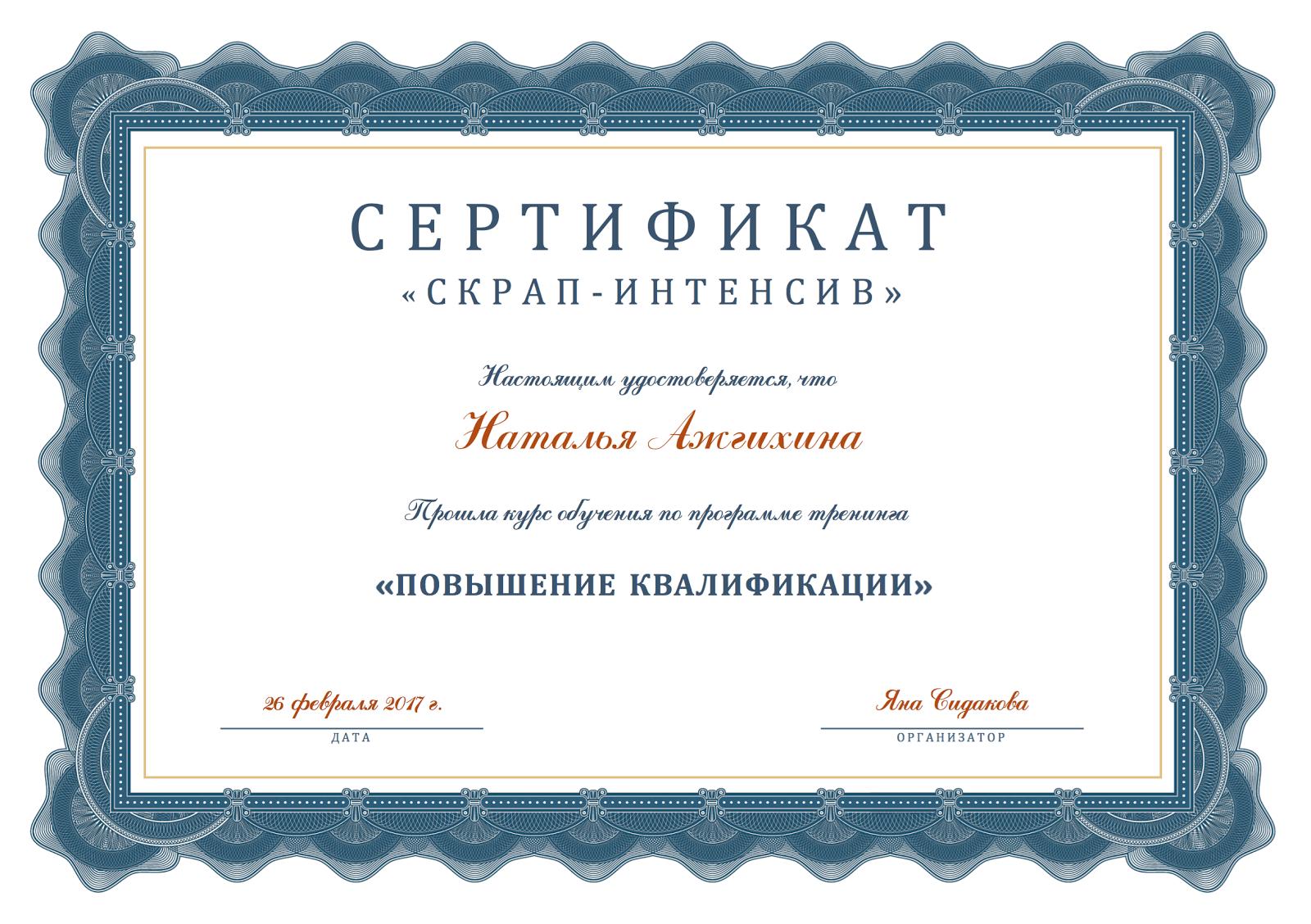 Сертификат тренинга ПК